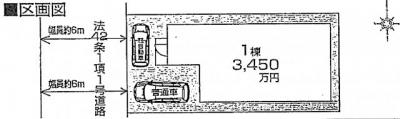 【区画図】城陽市第6寺田今堀 新築戸建