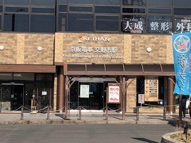 京阪「交野市駅」
