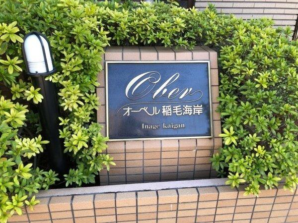 【外観】オーベル稲毛海岸