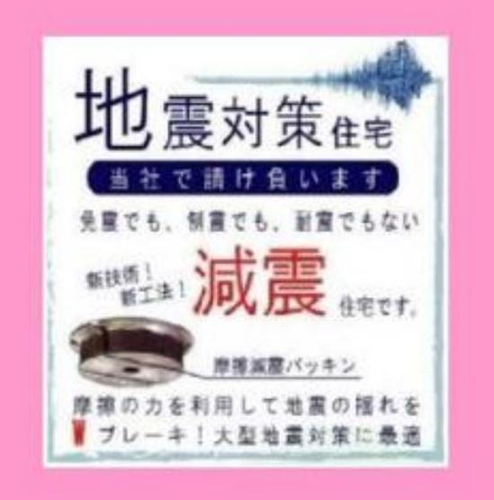 【その他】新築  海老名国分寺台1丁目 1号棟