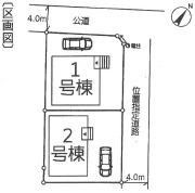 【区画図】新築 新潟市西区西小針台第1 1号
