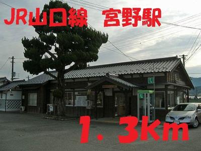JR宮野駅まで1300m