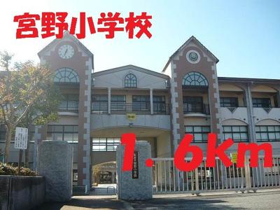 宮野小学校まで1600m