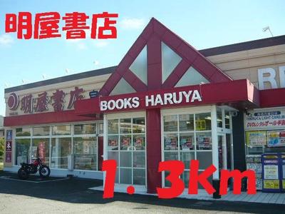 明屋書店まで1300m