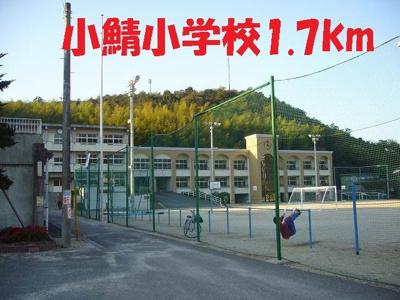 小鯖小学校まで1700m