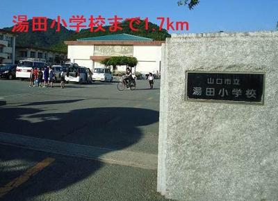 湯田小学校まで1700m