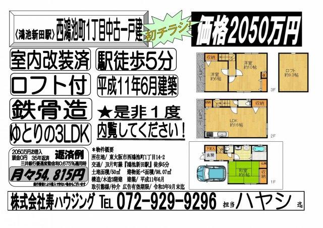 【その他】東大阪市西鴻池町1丁目中古一戸建