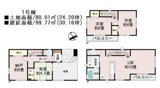 1号棟 土地面積80.01平米(約24.20坪) 建物面積99.77平米(約30.16坪) 4,290万円 3SLDK 3階建て木造住宅