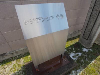 【エントランス】レジデンシア中筋