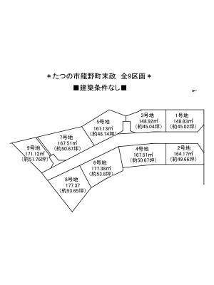【区画図】龍野町末政全9区画/土地
