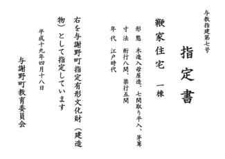 与謝野町指定有形文化財 指定書
