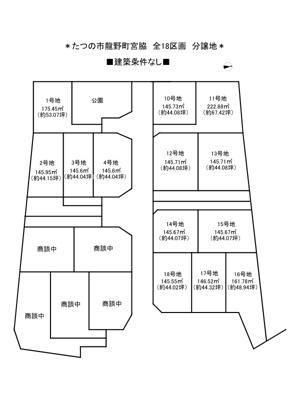 【区画図】マストタウン龍野町宮脇全18区画/土地