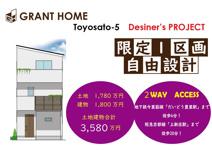 東淀川区豊里5丁目 売土地+新築プランの画像