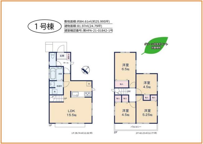 土地面積は約25.9坪で建物は述べ約24.7坪の4LDKです。