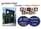 東淀川区豊里7丁目 売土地+新築プランの画像