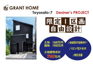 【外観】東淀川区豊里7丁目 売土地+新築プラン