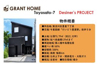【土地図】東淀川区豊里7丁目 売土地+新築プラン