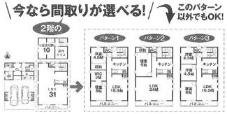 松山市 萱町 新築住宅 41.65坪