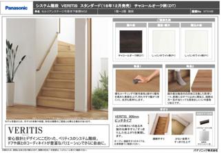 階段の仕様です