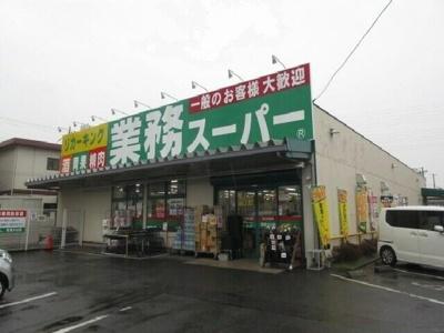 業務スーパーまで450m