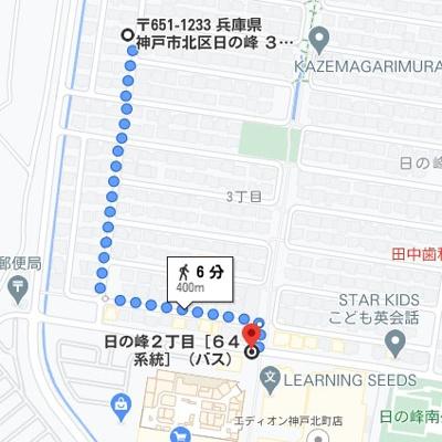 三宮行きのバス停まで徒歩約6分!