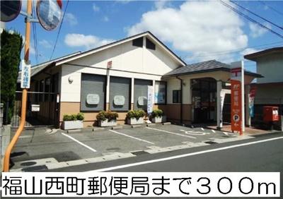 福山西町郵便局まで300m
