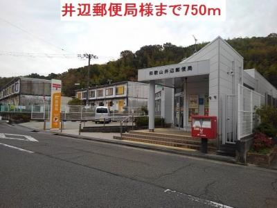 井辺郵便局まで750m