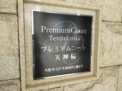 【設備】プレミアムコート天神橋