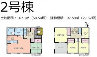 【区画図】沼津市鳥谷第5 新築戸建 全2棟 (2号棟)