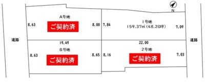 【区画図】守山市播磨田町 分譲4区画 1号地