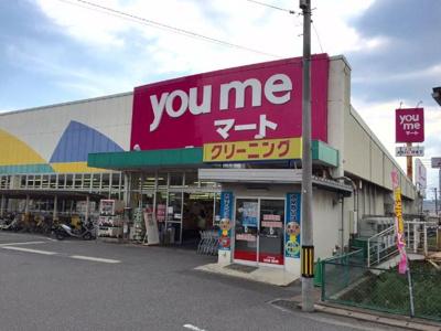 ゆめマート八木(スーパー)まで710m