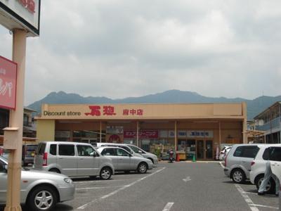万惣府中店(スーパー)まで1,328m