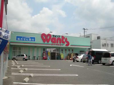 ウォンツ府中本町店(ドラッグストア)まで1,276m