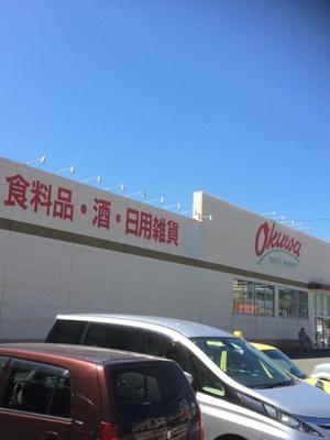 オークワ六十谷店 0.9km