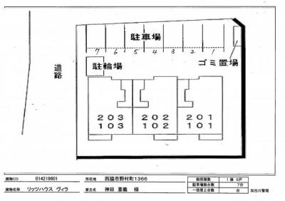 【区画図】リッツハウスヴィラ