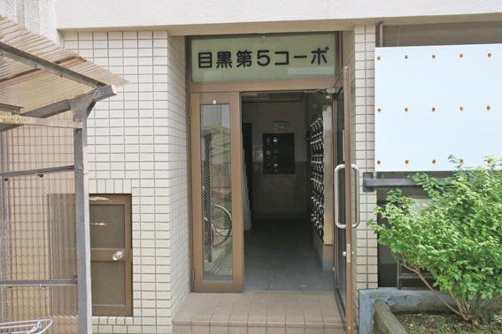 【エントランス】目黒第5コーポ