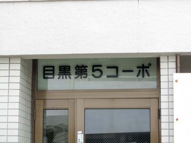 【その他】目黒第5コーポ