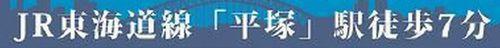 【仲介手数料0円】平塚市松風町 ベルグランデ湘南松風 中古マンション