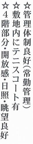 平塚市菫平 パレ平塚すみれ平参番館 中古マンション