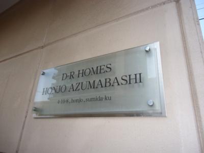 【その他】DRホームズ本所吾妻橋