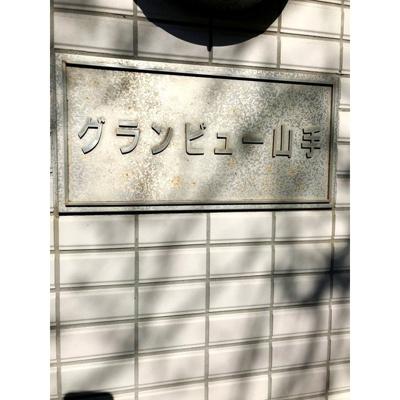 【エントランス】グランビュー山手