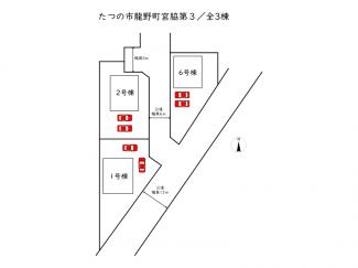 【区画図】たつの市龍野町宮脇第3/全3棟
