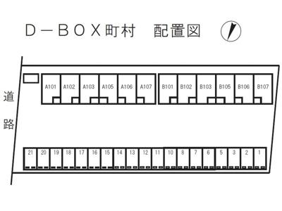【区画図】D-BOX町村