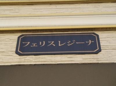 【その他共用部分】フェリスレジーナ