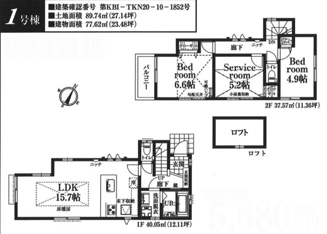 練馬区東大泉2丁目 5,680万円 新築一戸建て【仲介手数料無料】