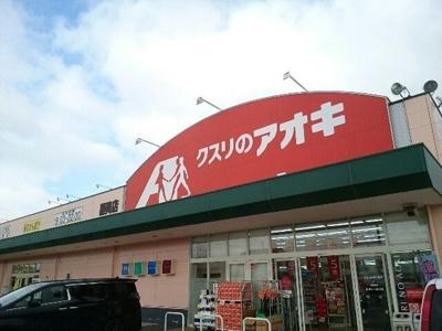 クスリのアオキ藤岡店まで400m