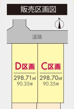 【区画図】大仙市大曲住吉町分譲地C 型ショッピングエリアすぐそば!