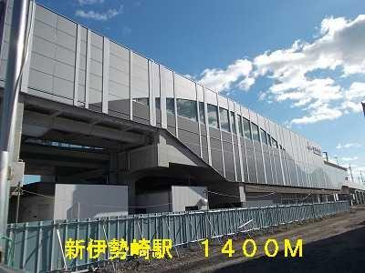 新伊勢崎駅まで1400m