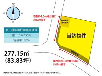 【土地図】宗像市平井1丁目(売地)