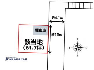 【土地図】宗像市平井1丁目